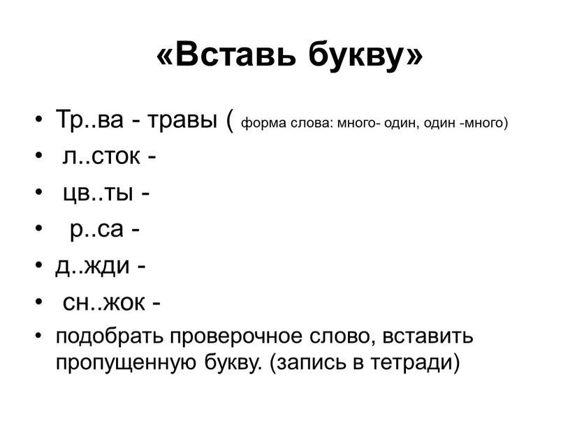 Вставь букву» Тр..ва - травы ( форма слова: много- один, один -много) л