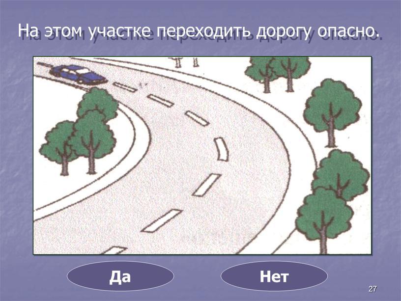 На этом участке переходить дорогу опасно