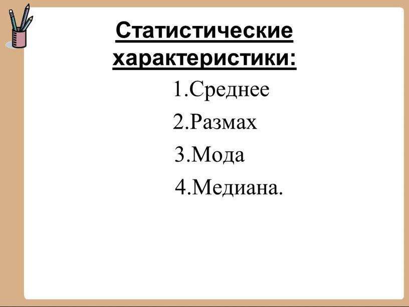 Статистические характеристики: 1
