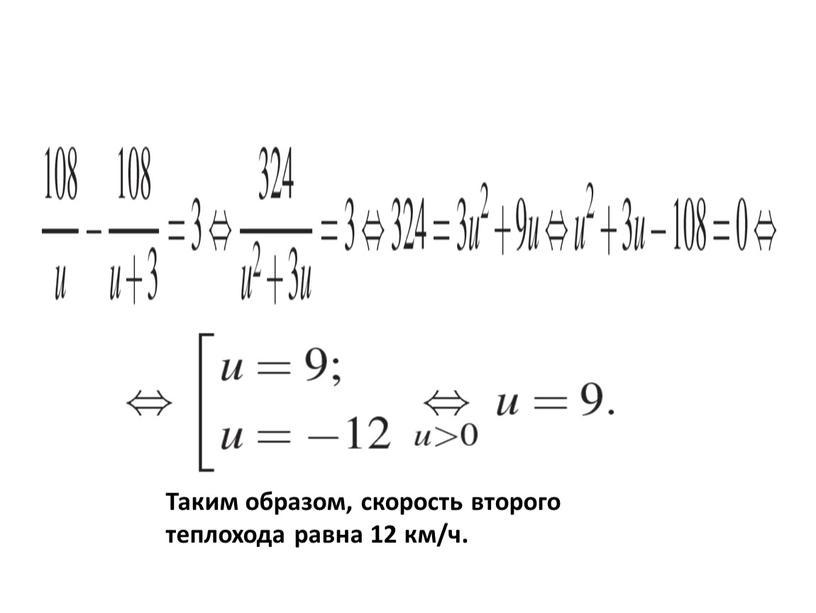 Таким образом, скорость второго теплохода равна 12 км/ч