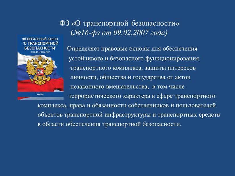 ФЗ «О транспортной безопасности» ( №16-фз от 09