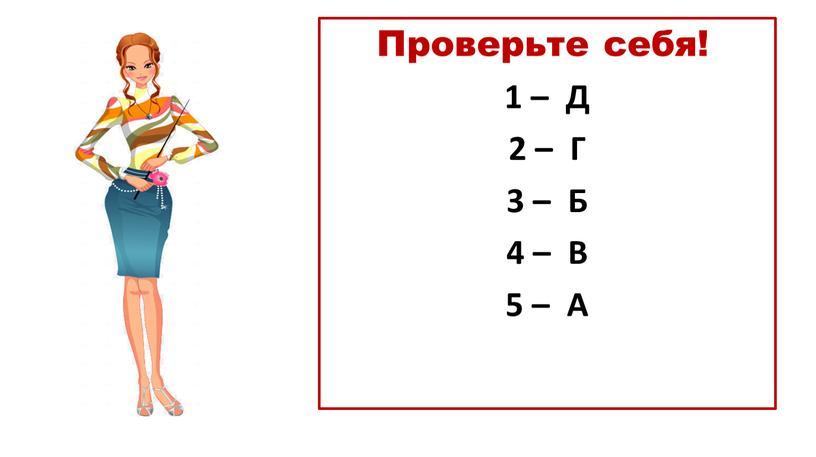 Проверьте себя! 1 – Д 2 – Г 3 –
