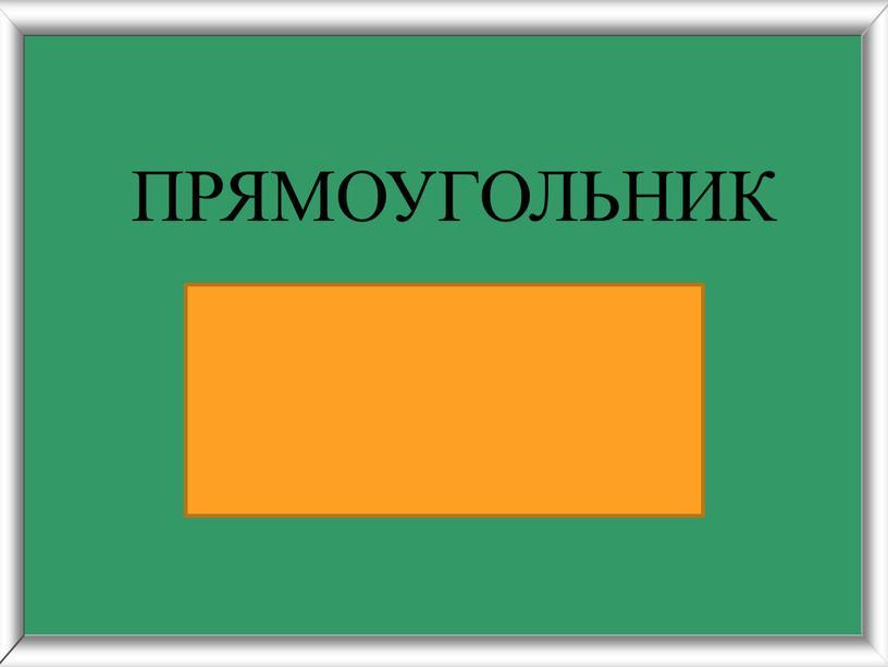6 24 18 30 17 -4 16 +7 12 11 41 28 6 ПРЯМОУГОЛЬНИК