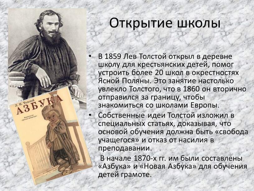 Открытие школы В 1859 Лев Толстой открыл в деревне школу для крестьянских детей, помог устроить более 20 школ в окрестностях