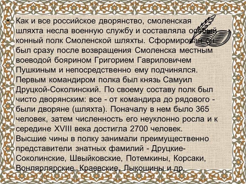 Как и все российское дворянство, смоленская шляхта несла военную службу и составляла особый конный полк