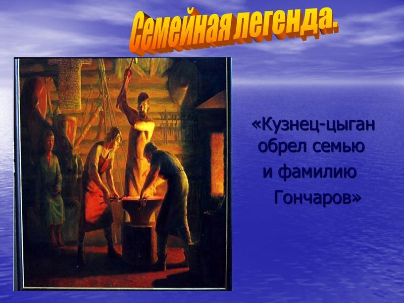 Кузнец-цыган обрел семью и фамилию