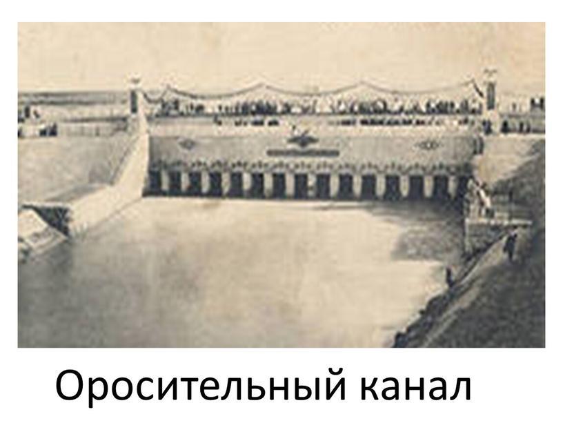 Оросительный канал