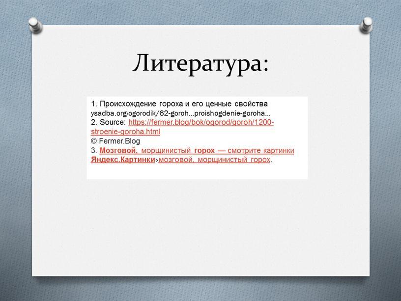 Литература: 1. Происхождение гороха и его ценные свойства ysadba
