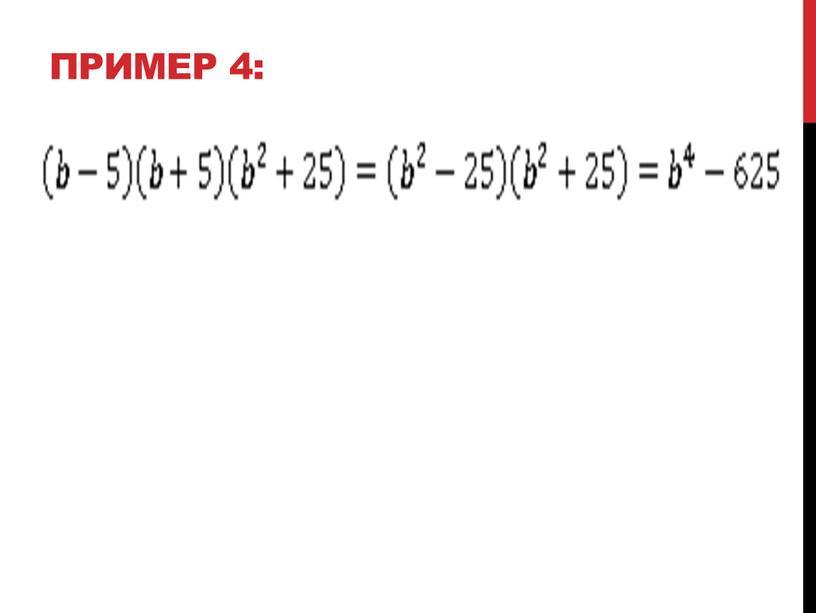 Пример 4 :