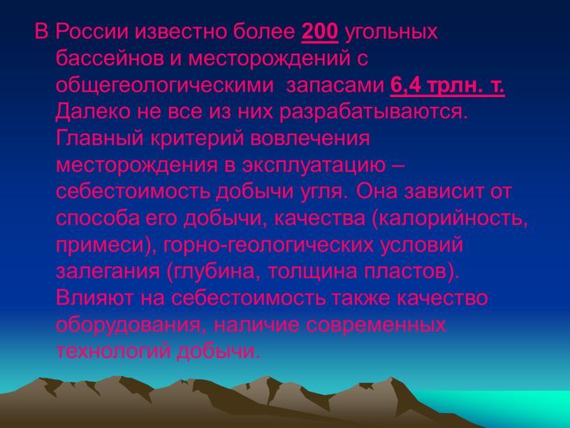 В России известно более 200 угольных бассейнов и месторождений с общегеологическими запасами 6,4 трлн