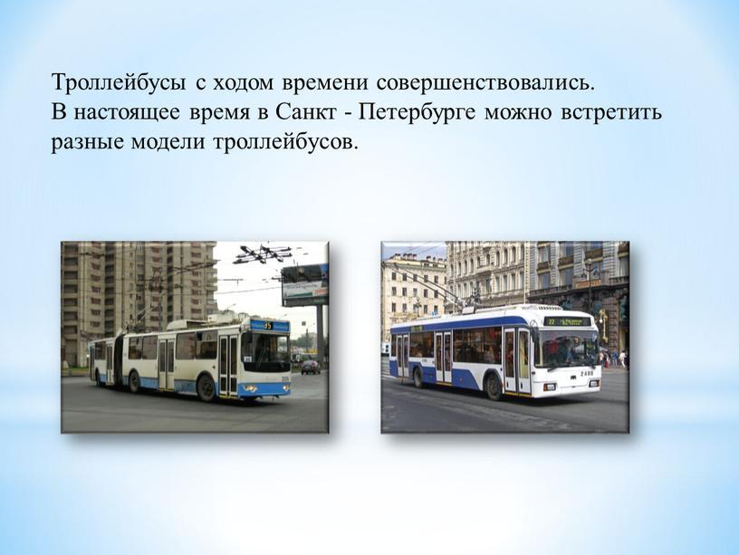 Троллейбусы с ходом времени совершенствовались