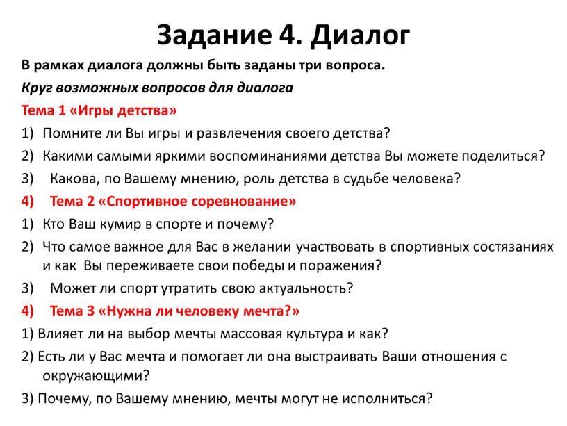 Задание 4. Диалог В рамках диалога должны быть заданы три вопроса