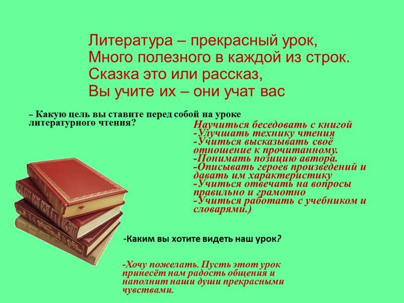 Литература – прекрасный урок, Много полезного в каждой из строк