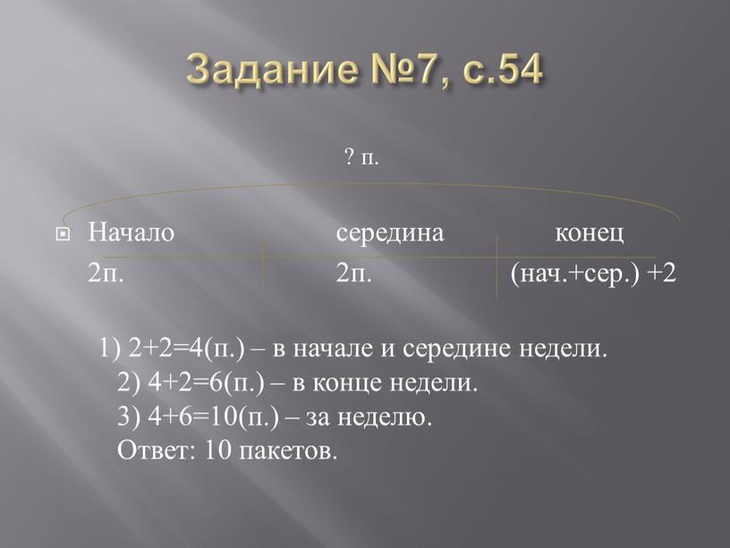 Задание №7, с.54 Начало середина конец 2п