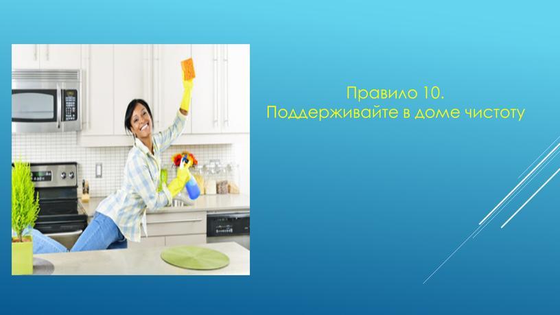 Правило 10. Поддерживайте в доме чистоту