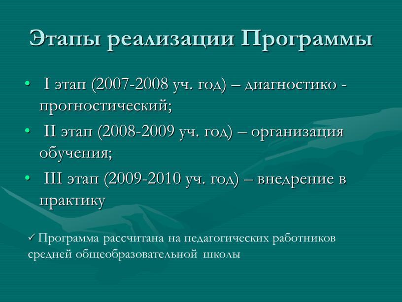 Этапы реализации Программы I этап (2007-2008 уч
