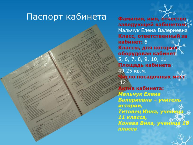 Паспорт кабинета Фамилия, имя, отчество заведующей кабинетом: