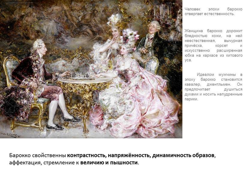 Человек эпохи барокко отвергает естественность