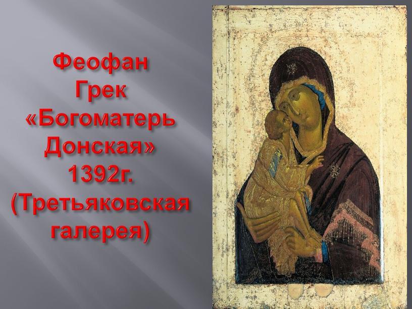 Феофан Грек «Богоматерь Донская» 1392г
