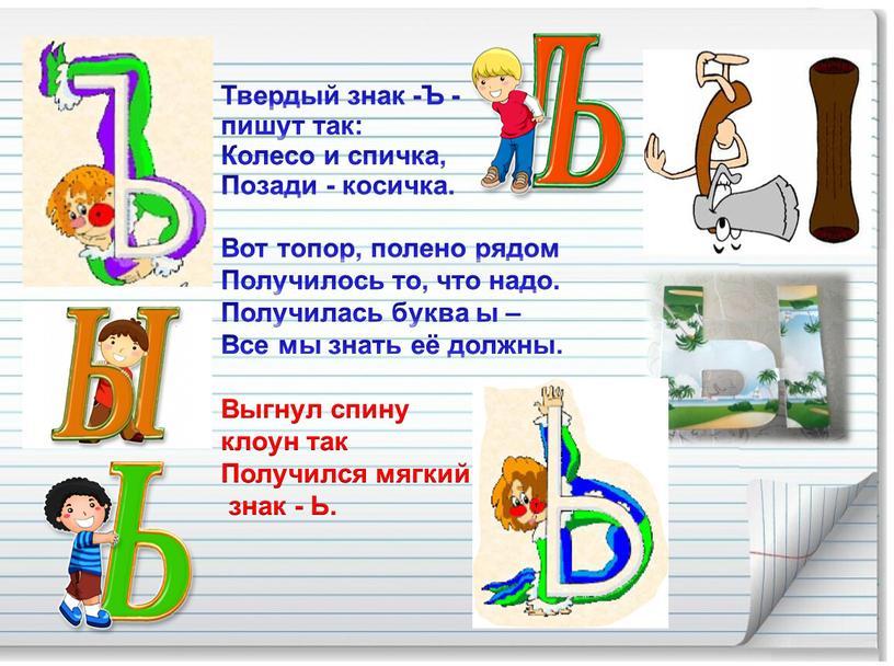 Твердый знак -Ъ - пишут так: Колесо и спичка,