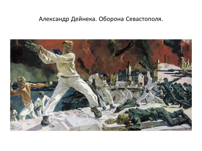 Александр Дейнека. Оборона Севастополя