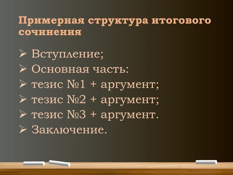 Примерная структура итогового сочинения