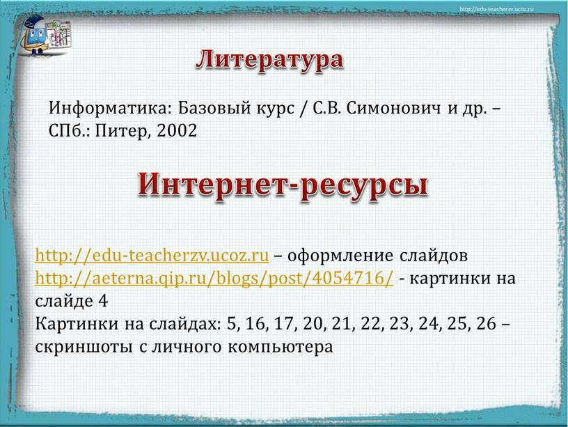 Литература Информатика: Базовый курс /