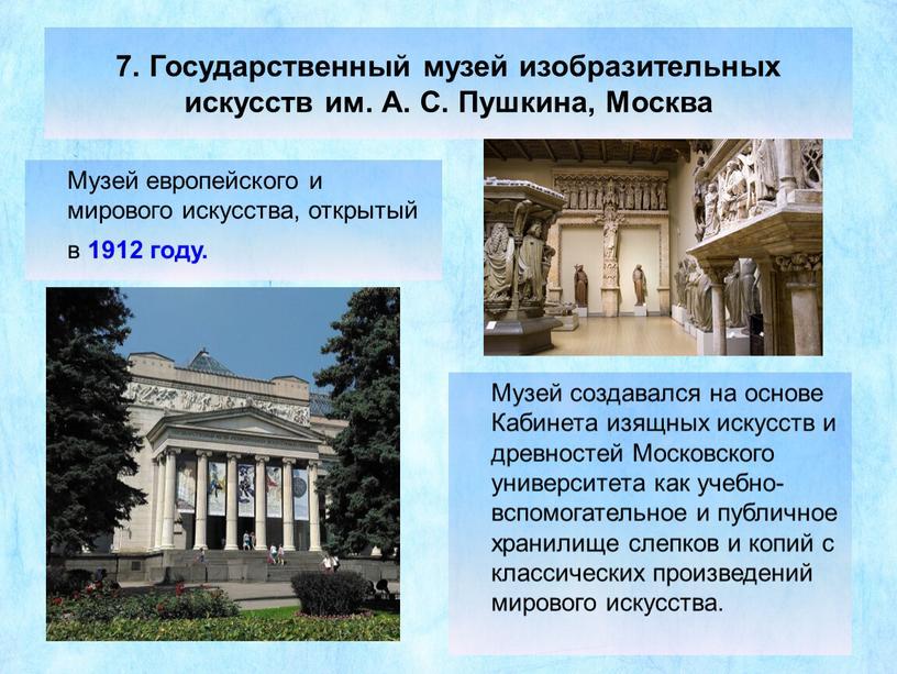 Государственный музей изобразительных искусств им