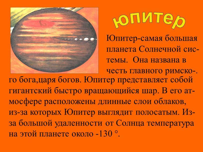 Юпитер-самая большая планета Солнечной сис- темы