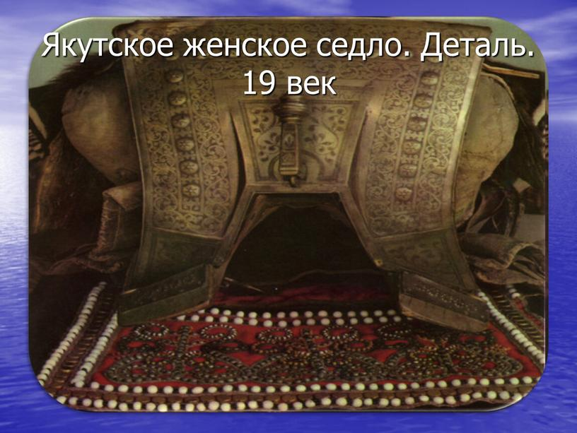 Якутское женское седло. Деталь
