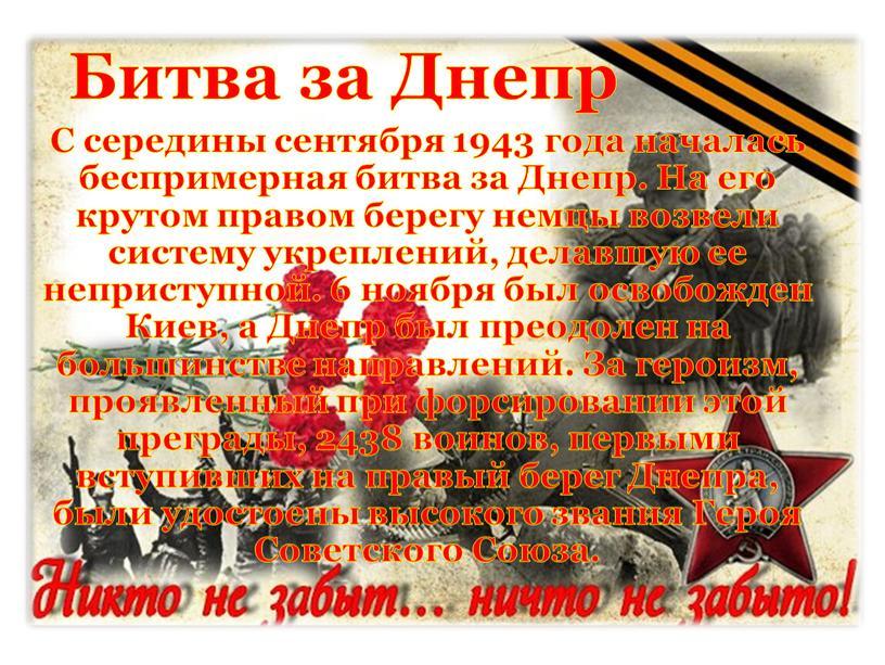Битва за Днепр С середины сентября 1943 года началась беспримерная битва за