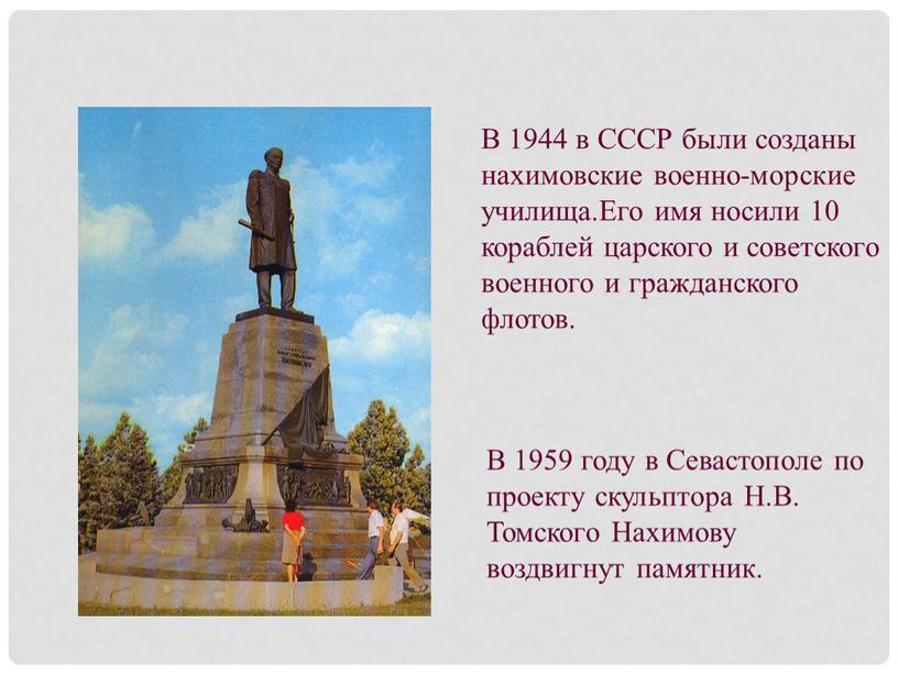 В 1959 году в Севастополе по проекту скульптора
