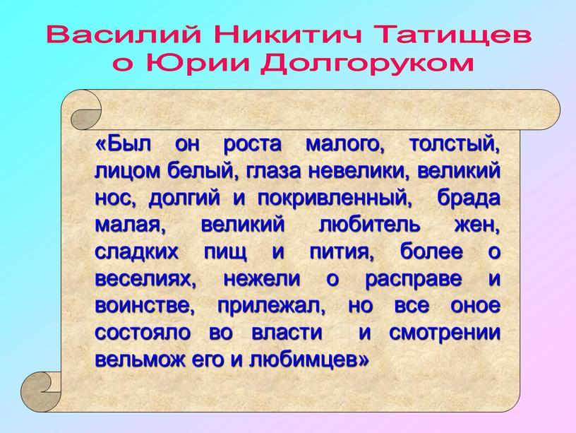 Василий Никитич Татищев о Юрии