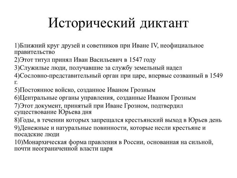 Исторический диктант 1)Ближний круг друзей и советников при