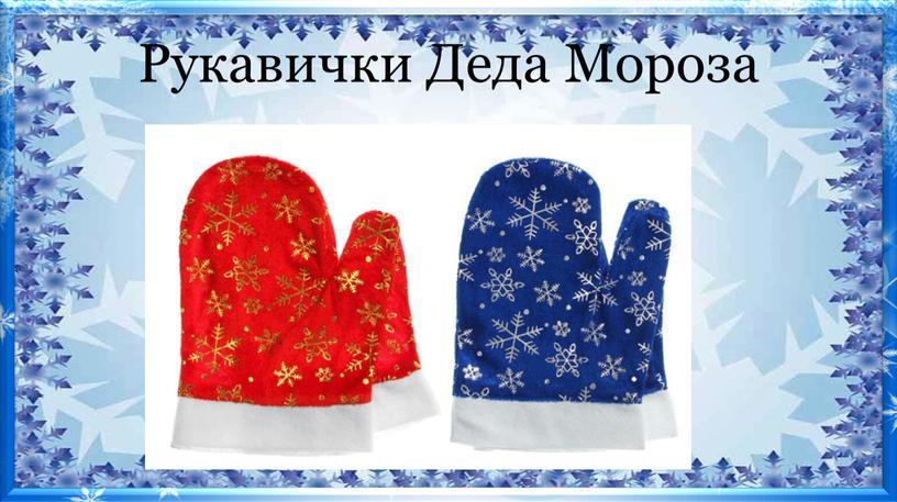 Рукавички Деда Мороза