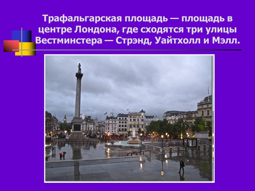 Трафальгарская площадь — площадь в центре