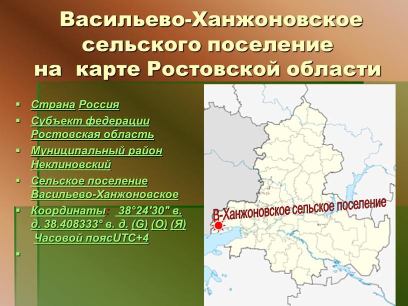 Васильево-Ханжоновское сельского поселение на карте