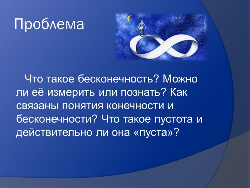 Проблема Что такое бесконечность?
