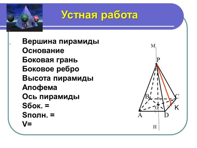 A B C D P О K Устная работа Вершина пирамиды