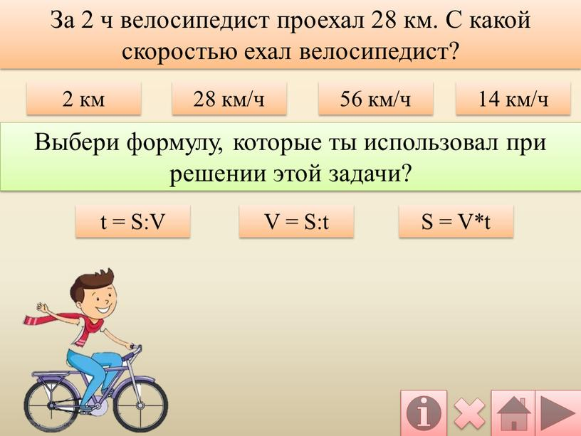 S = V*t t = S:V V = S:t За 2 ч велосипедист проехал 28 км