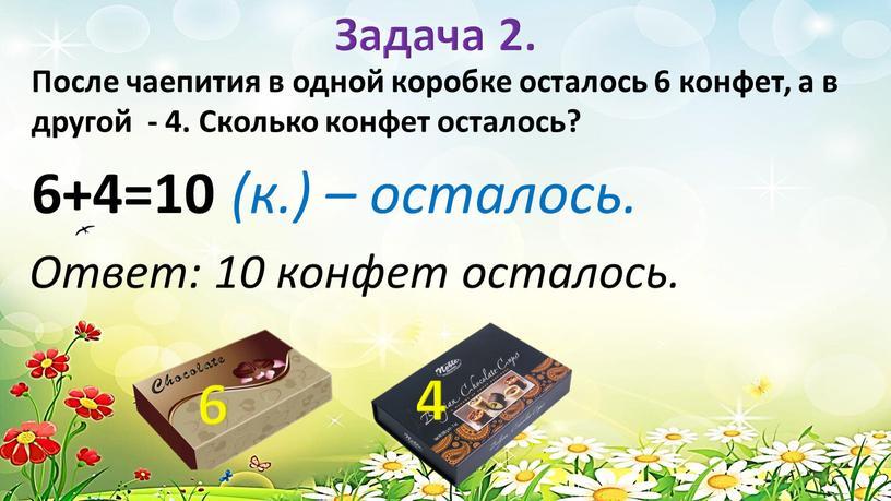 После чаепития в одной коробке осталось 6 конфет, а в другой - 4