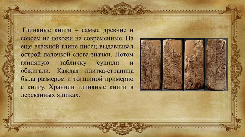 Глиняные книги – самые древние и совсем не похожи на современные