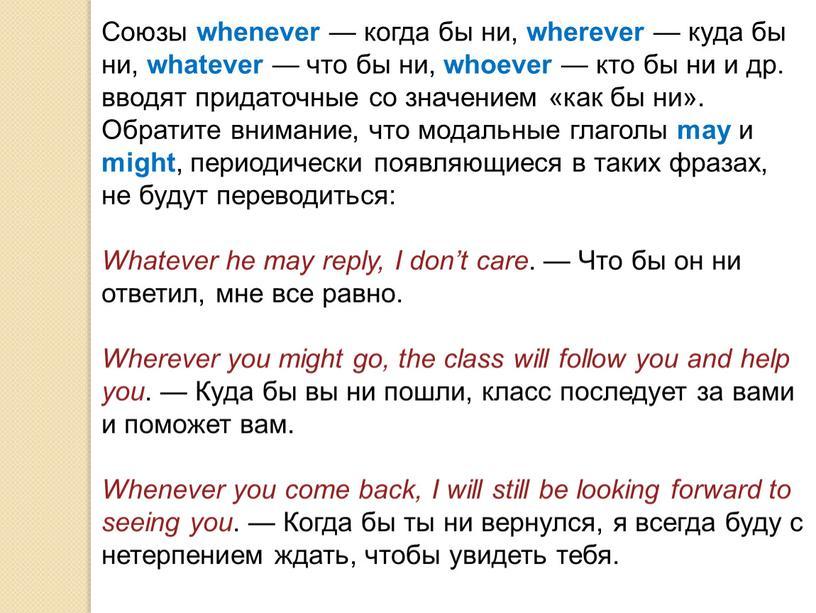 Союзы whenever — когда бы ни, wherever — куда бы ни, whatever — что бы ни, whoever — кто бы ни и др