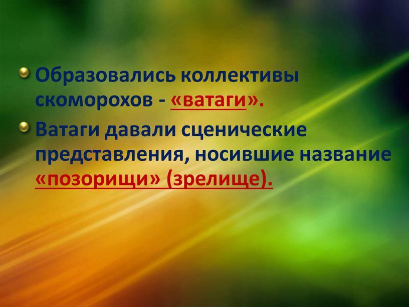 Образовались коллективы скоморохов - «ватаги»
