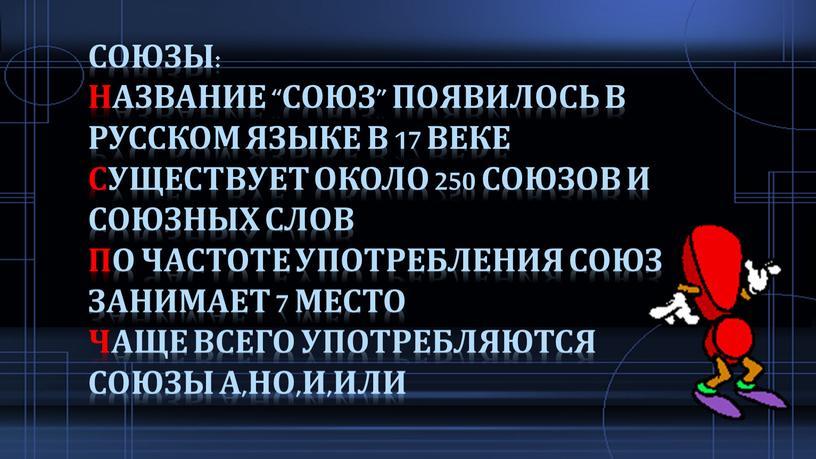 """Союзы: НАЗВАНИЕ """"СОЮЗ"""" ПОЯВИЛОСЬ"""