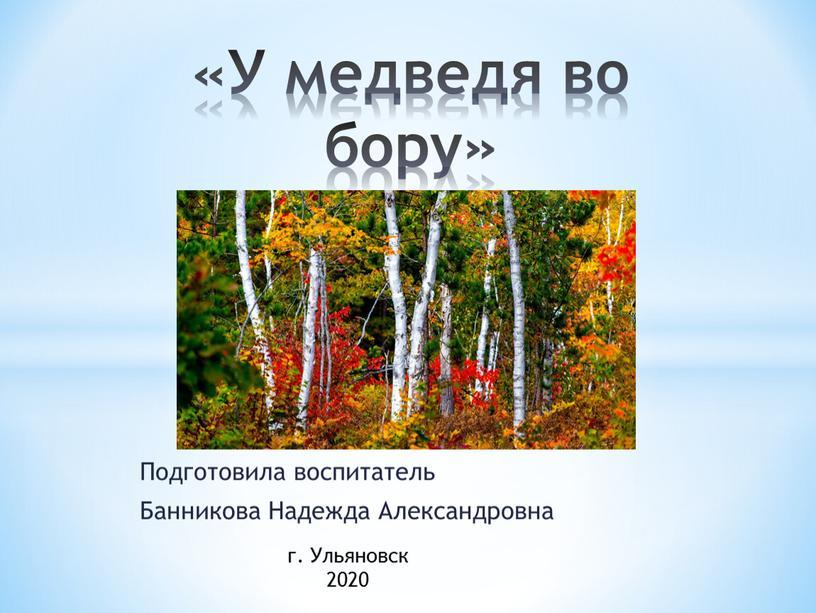 Подготовила воспитатель Банникова