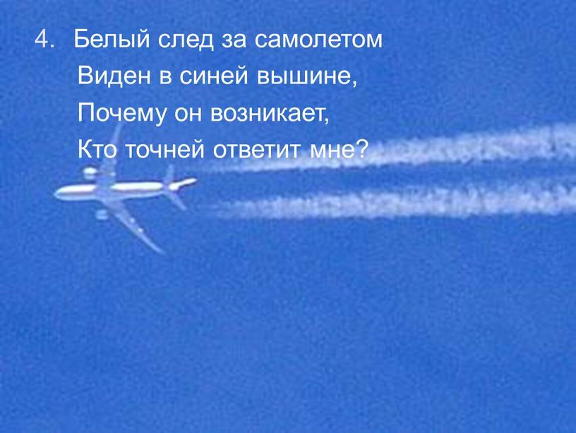 Белый след за самолетом Виден в синей вышине,