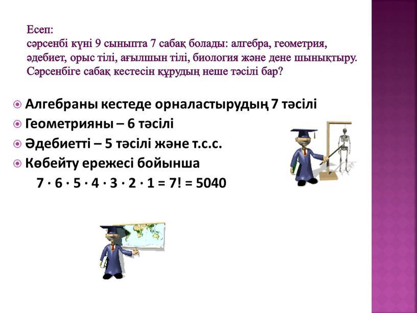 Есеп: сәрсенбі күні 9 сыныпта 7 сабақ болады: алгебра, геометрия, әдебиет, орыс тілі, ағылшын тілі, биология және дене шынықтыру