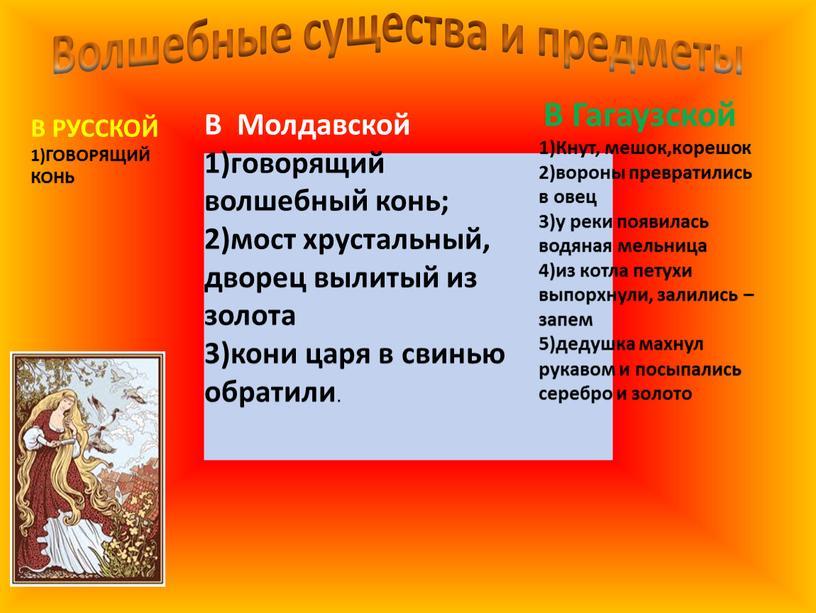 В русской 1)говорящий конь