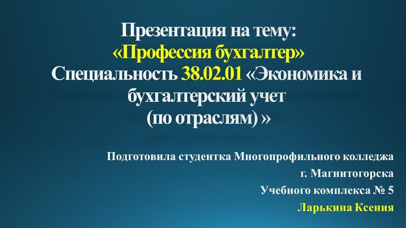 Презентация на тему: «Профессия бухгалтер»
